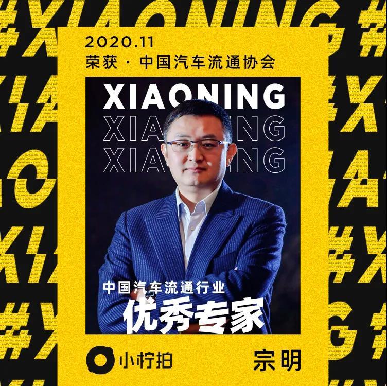 柠檬好车CEO宗明先生获得中国汽车流通行业优秀专家