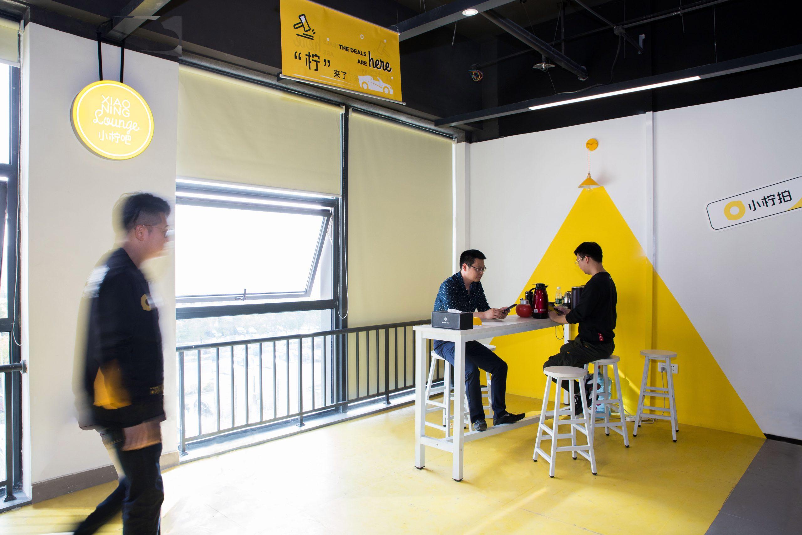 小柠拍南京拍卖中心焕新体验设计