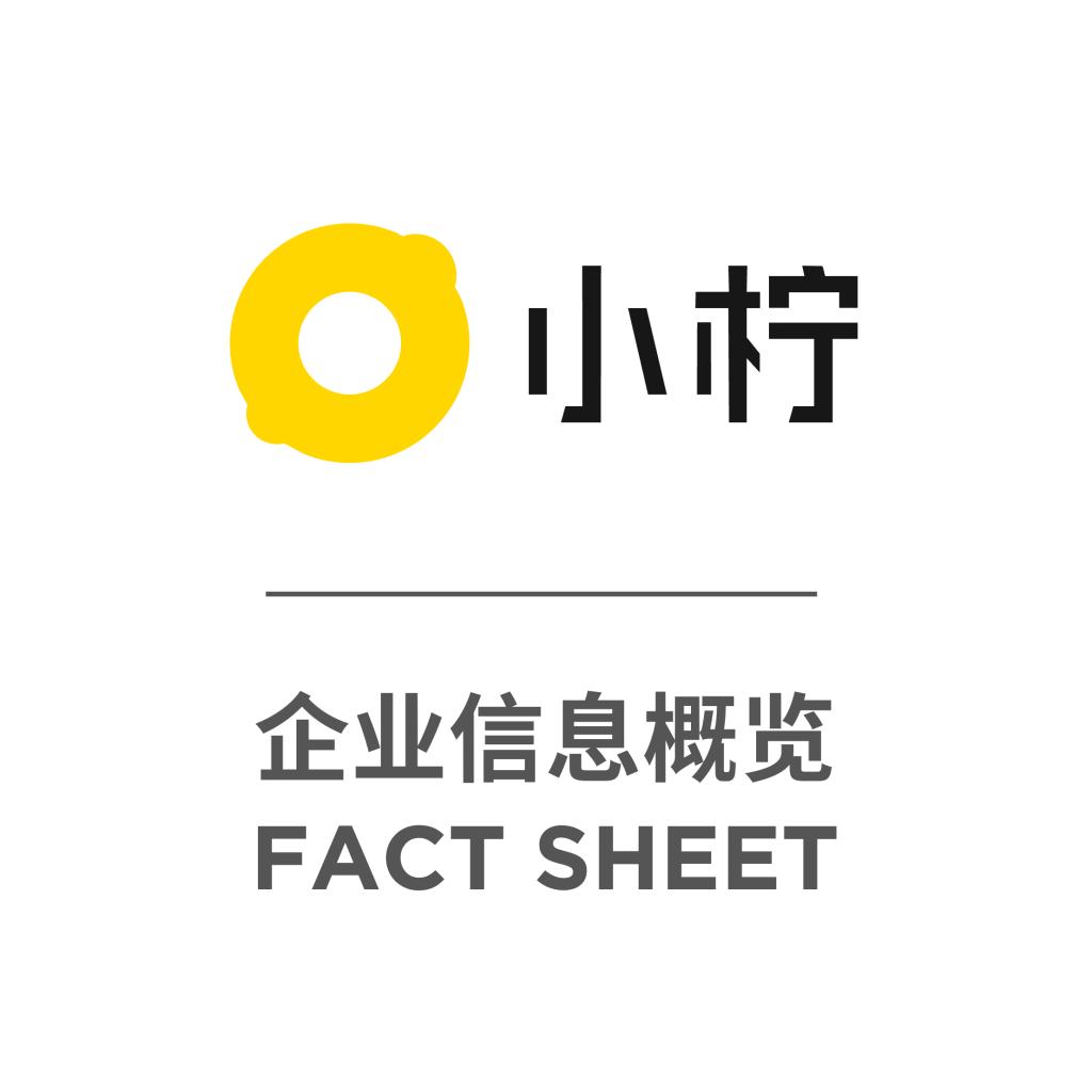 小柠公司企业信息概览